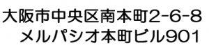 中野税理士事務所(大阪市中央区本町)