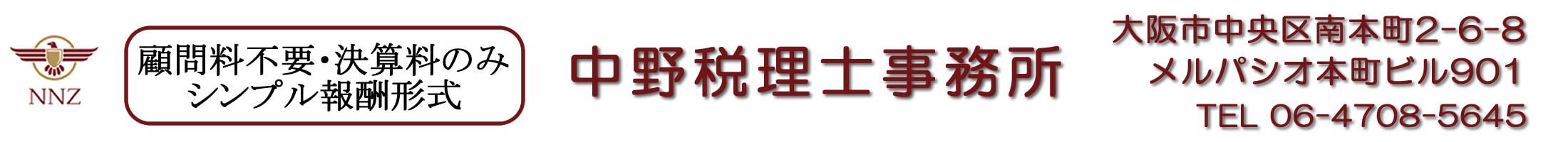 中野税理士事務所